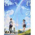 Your Name. Kiminonawa Official Visual Guide Book - Makoto Shinkai works